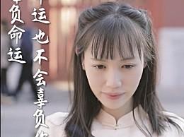 马蓉转型当导演 马蓉自导自演短片并配鸡汤文字