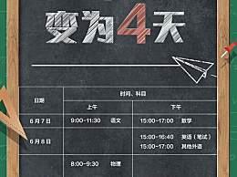 2020年北京高考时间变为4天 2020年北京高考时间安排表