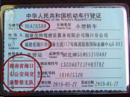 笑掉大牙!男子持假行驶证显示海口归3个省