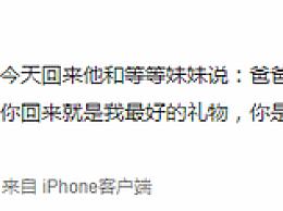 邓超被儿子暖哭 网友赞等等也太懂事了