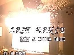 所以暂时将你眼睛闭了起来是什么歌?Last Dance完整歌词分享