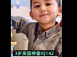 3岁男童智商142 成为门萨俱乐部最年轻成员