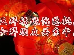 大年三十给领导的拜年短信 春节除夕祝福语