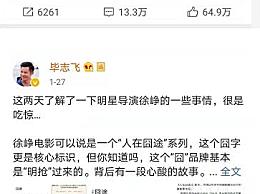 """毕志飞怒斥徐峥引发关注!网友表示""""毕志飞这是蹭热度"""""""
