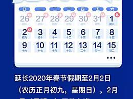 2020年春�高速免�M通行�r�g表最新 2020春�高速免�M�r�g延�L��