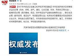天津延期复工开学 天津什么时候几号上班开学