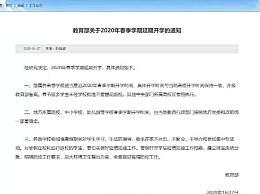 教育部称延期开学 2020春节后小学生什么时候开学