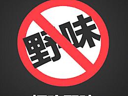 公安部:严打涉及野生动物违法犯罪活动
