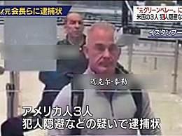 日对戈恩发逮捕令 有三人帮助戈恩逃离日本