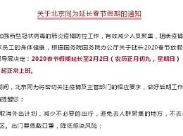 北京2020年上班时间 北京节后延迟上班时间安排