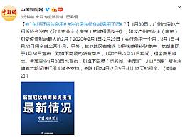 广东呼吁房东免租 深圳多地发出减租倡议