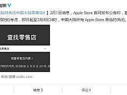 苹果临时关闭中国大陆零售店 即日起至2月9日24时