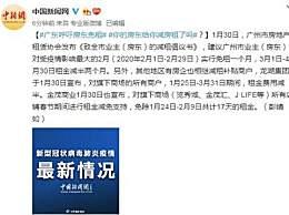 广东呼吁房东免租 2月份实行免租一个月