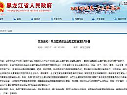 黑龙江推迟复工 黑龙江复工复业时间不早于2月9日