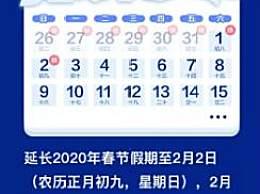 2020年春节后什么时候上班?国家节后延迟上班规定