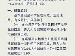 国家卫健委发布:权威口罩使用指南!