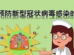 新型肺炎防护手册 新型肺炎日常生活如何预防