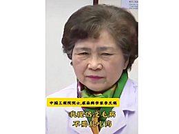 李兰娟提倡没毛病不要乱吃药 院士的话要记牢