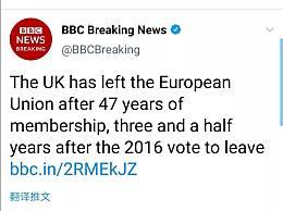 """公投3年半英国正式脱欧 约翰逊强调""""不是结束而是开始"""""""