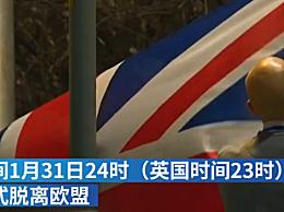 欧盟降下英国国旗 几十年的关系也就此结束了