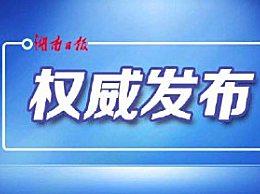 湖南延迟企业复工和学校开学 高校不早于 2 月 24 日