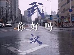 李现朱一龙合唱《武汉你好吗》引网友泪奔为武汉加油
