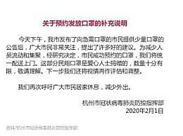杭州免费发放口罩 每次限领5只
