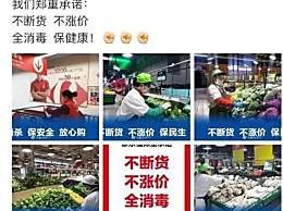 上海家乐福被罚200万 生菜涨价692%太惊人