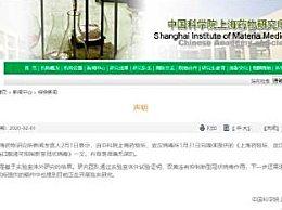 上海药物研究所声明 坚称双黄连可抑制新型冠状病毒