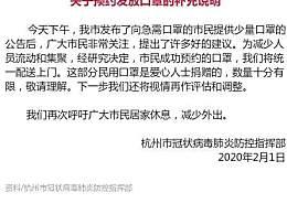 杭州免费发放口罩 杭州市民可免费预约申领口罩