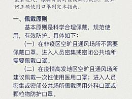 官方发布戴口罩指南 预防新冠病毒肺炎口罩使用指南