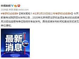 北京2月20日后公布考研初试成绩 2020考研成绩公布时间