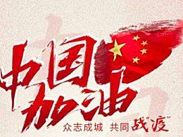 武汉加油宣传语大全 鼓励武汉朋友圈说说文案