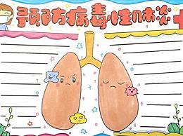 防疫手抄报简单又精美 2020武汉新冠肺炎防疫手抄报简单点的