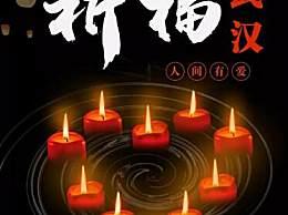 为武汉疫情加油的说说祝福语 祈福武汉的正能量句子