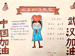 小学生为武汉加油手抄报画报 关于武汉肺炎小学生手抄报