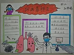 新型肺炎防疫知识手抄报 新型肺炎防疫宣传手抄报