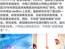 新冠肺炎潜伏期最长24天 但属于个例