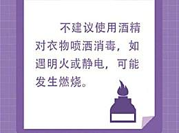 酒精消毒后烤电暖气全身着火 如何正确使用酒精