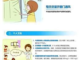 新冠肺炎密切接触者居家怎么自我隔离?隔离注意事项有哪些