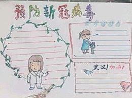 抗击新型肺炎小学生手抄报 小学生防肺炎手抄报简单图片模版