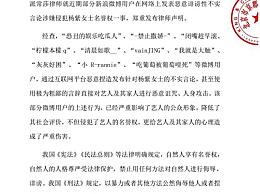 针对不实言论杨紫工作室声明 将持续进行取证和诉讼