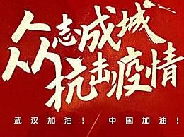 众志成城战胜疫情的宣传标语 抗击新型冠状病毒肺炎标语