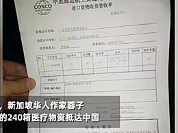 华人作家买14.5万个口罩捐给中国 全球华人爱心接力抗击疫情