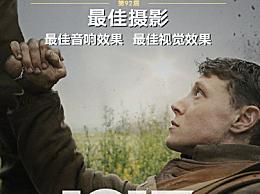 阿里影业出品影片《1917》斩获奥斯卡三项大奖