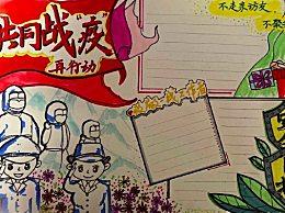 抗新型肺炎武汉加油手抄图片 抗肺炎中国加油手抄报最新模版