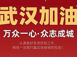 抗击疫灾为武汉加油为中国加油的句子 2020祝福武汉战胜病毒的句子