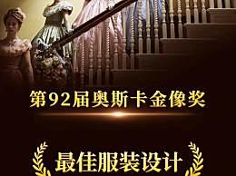 小妇人撤档上映时间择日公布 获第92届奥斯卡最佳服装设计奖