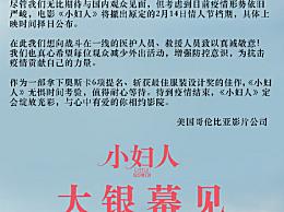 电影《小妇人》宣布撤档 目前新档期还未确定