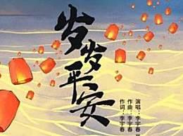 李宇春肖战献唱祈福 携手推出单曲《岁岁平安》